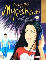 Муракамі Харукі Танцюй, танцюй, танцюй: роман: у 2 т.: т. 2 978-966-03-6369-4
