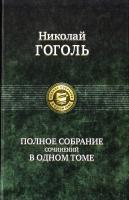 Гоголь Николай Николай Гоголь. Полное собрание сочинений в одном томе 978-5-9922-0310-3