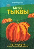 Микаловиц Майк Метод тыквы. Как стать лидером в своей нише без бюджета 978-5-91657-577-4