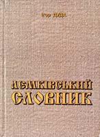 Дуда Ігор Лемківський словник. 26 000 слів 978-966-308-397-1