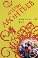 Антон Леонтьев Последний бог 978-5-699-28267-8
