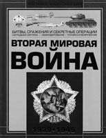Андрей Мерников , Анна Спектор Вторая мировая война. 1939-1945 978-985-16-7882-8