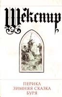 Шекспир Уильям Перикл. Зимняя сказка. Буря. Поэзия 5-17-007733-5