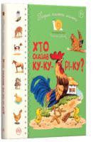 Крупчан Світлана Перша книжка малюка. Хто сказав ку-ку-рі-ку? 978-966-917-410-9