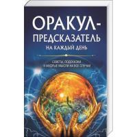 Костина-Кассанелли Наталья Оракул-предсказатель на каждый день 978-617-12-0880-3