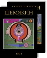 Шемякин Михаил Шемякин М.; Двухтомник (Комплект) 978-5-389-06919-0