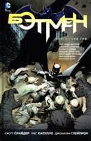 Снайдер Скотт Бэтмен. Книга 1. Суд Сов 978-5-389-08860-3