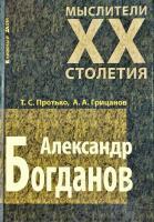 Александр Грицанов, Татьяна Протько Александр Богданов 978-985-489-952-7