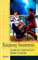 Винниченко Володимир Записки кирпатого Мефістофеля 966-03-3623-3