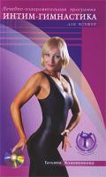 Татьяна Кожевникова Лечебно-оздоровительная программа. Интим-гимнастика для женщин (+ DVD-ROM) 978-5-88503-925-3