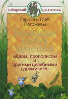 Лариса и Глеб Погожевы Большая книга лечения медом, прополисом и другими целебными дарами пчел 978-5-17-048637-3, 978-5-93878-585-4