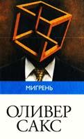 Сакс Оливер Мигрень 978-5-271-40506-8