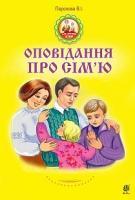 Паронова Віра Іванівна Оповідання про сім'ю 978-966-10-4972-6