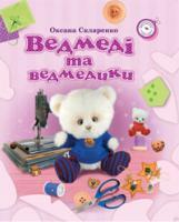 Скляренко Оксана Андріївна Ведмеді та ведмедики 978-966-10-1157-0