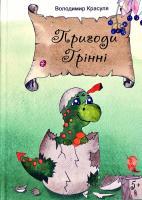 Красуля Володимир Пригоди Грінні 978-966-97783-0-7