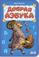 Сонечко Ірина Добрая азбука