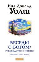 Уолш Нил Доналд Беседы с Богом: Руководство к жизни 978-5-399-00407-5