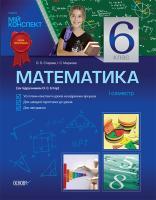 Старова О.О., Маркова І.С. Математика. 6 клас. I семестр (за підручником О. С. Істера)