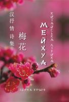 переклад О. Гамурарь Мейхуа. Китайська лірика: збірка віршів 9789660731868