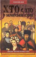 Потоцький В. Хто є хто в українській історії 978-966-429-052-1
