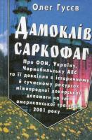 Гусєв Олег Дамоклів саркофаг 966-7342-16-6