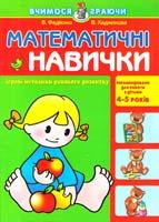 Федієнко Василь, Хаджинова Вероніка Математичні навички, 4-5 років 966-8182-16-2
