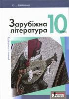 Ковбасенко Ю.І. Зарубіжна література. Підручник. 10 клас. Рівень стандарту