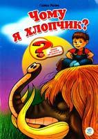 Малик Галина Чому я хлопчик? Книжка для дітей та батьків 978-966-440-113-2