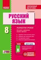 Кравченко Н.М. Русский язык. 8 класс: разработки уроков для школ  с украинским языком обучения. Современный мастер-класс