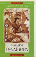 Джонатан Свіфт Мандри Гуллiвера 966-7047-43-1