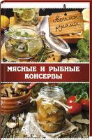 Миронова Владислава Мясные и рыбные консервы своими руками 978-617-690-233-1