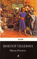 Пелевин Виктор Принц Госплана 978-5-699-48691-5