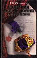 Остапенко Павел История тайной войны в Средние века. Византия и Западная Европа 978-5-17-037595-0