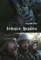 Палій Олександр Історія України 978-617-684-099-2