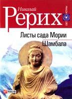Рерих Николай Листы сада Мории. Шамбала 966-03-2480-4
