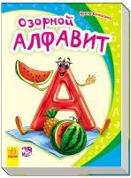 Ирина Солнышко Моя первая азбука. Озорной алфавит