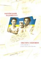 Забужко Оксана, Хруслінська Іза Український палімпсест. Оксана Забужко в розмові з Ізою Хруслінською 978-966-97346-9-3