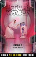 Зоряні війни. Епізод ІV. Нова надія 978-617-500-897-3