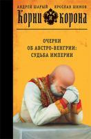 Шарый Андрей, Шимов Ярослав Корни и корона 978-5-389-01371-1