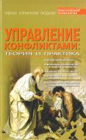 Шейнов Виктор Управление конфликтами. Теория и практика 978-985-16-8004-3