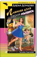 Донцова Дарья Львиная доля серой мышки 978-5-04-004218-0