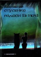 Стусенко Олександр Голоси з ночі 978-966-8499-82-1