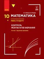 Нелін Є.П., Роганін О.М. Математика. 10 клас. Рівень стандарту. Контроль результатів навчання