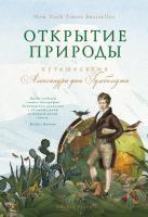 Вульф Андреа Открытие природы: Путешествия Александра фон Гумбольдта 978-5-389-13533-8