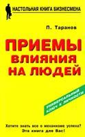 Таранов Павел Приемы влияния на людей 978-5-8183-1288-0