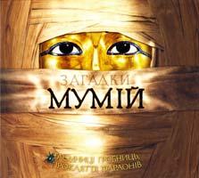 Тілдеслі Джойс Загадки мумій. Таємниці гробниць, прокляття фараонів 978-617-526-241-2