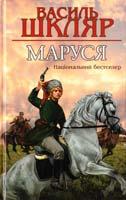 Шкляр Василь Маруся 978-966-14-7838-0