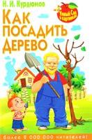 Курдюмов Николай Как посадить дерево 978-5-9567-1825-4