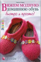 Говард Элисон Вяжем модную домашнюю обувь 978-5-91906-524-1
