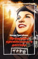 Елена Трегубова Прощание кремлевского диггера 5-93321-095-1